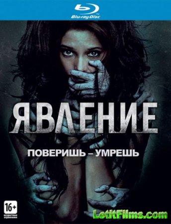 Скачать фильм Явление / The Apparition (2012)