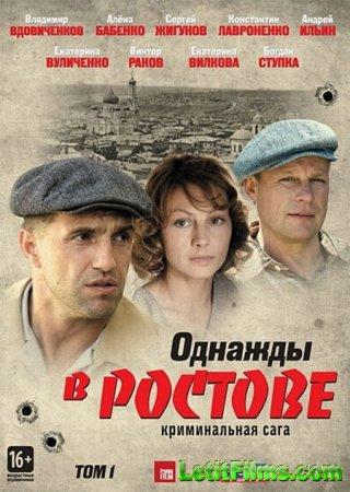 Скачать  Однажды в Ростове (2012)