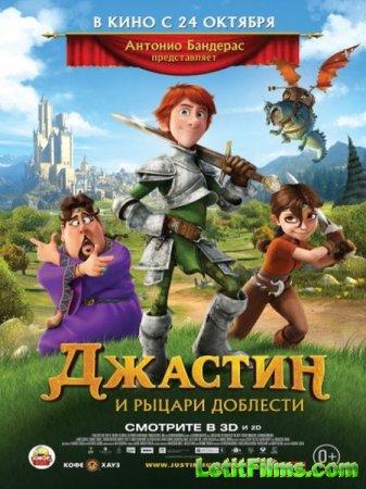 Скачать мультфильм Джастин и рыцари доблести (2013)