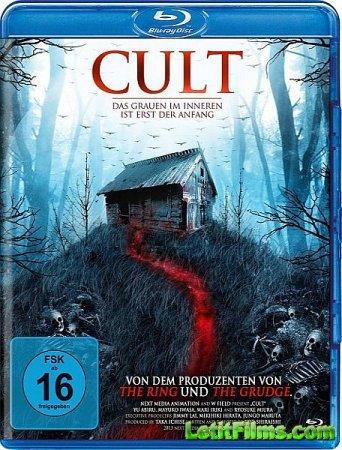 Скачать фильм Культ / Cult / Karuto (2013)