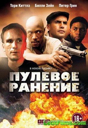 Скачать с letitbit  Пулевое ранение / The Kill Hole (2012)
