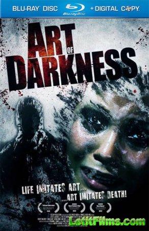 Скачать с letitbit  Темное искусство / Art of Darkness (2012)