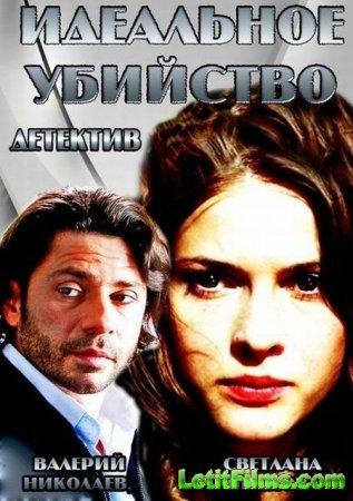 Скачать фильм Идеальное убийство (2013)