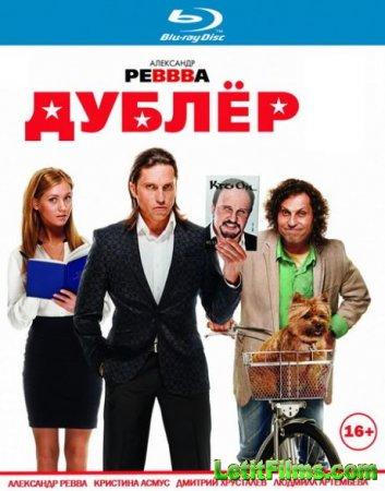 Скачать фильм Дублёр (2012)