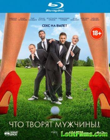 Скачать фильм Что творят мужчины! (2013)