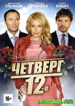 Скачать с letitbit  Четверг, 12-e (2012)