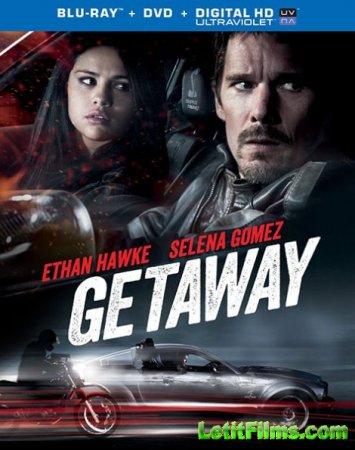 Скачать с letitbit  Погнали! / Getaway (2013)