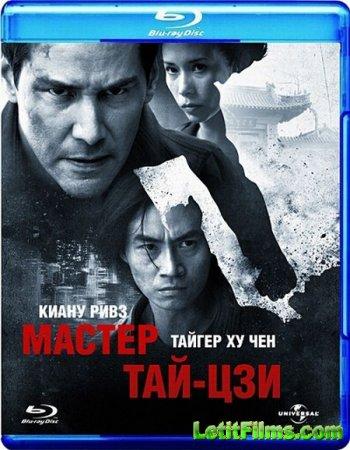 Скачать фидьм Мастер тай-цзи / Man of Tai Chi (2013)