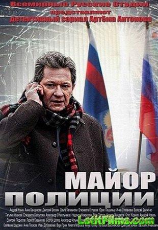 Скачать с letitbit  Майор полиции (2013)