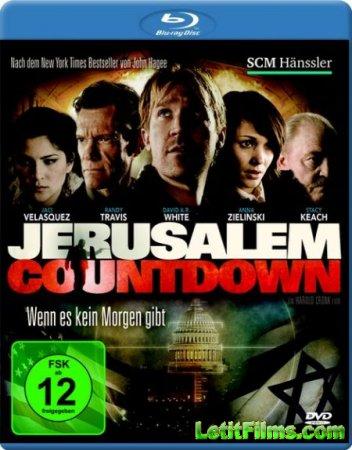 Скачать с letitbit Обратный отсчёт: Иерусалим / Jerusalem Countdown (2011)