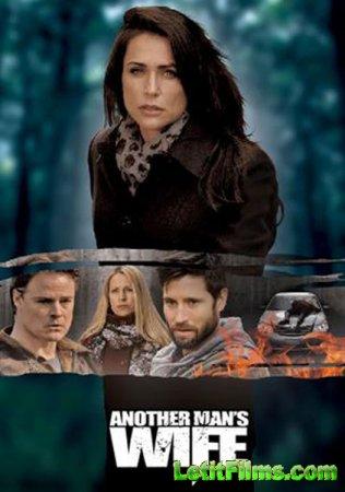 Скачать с letitbit Чужая жена / Another Man's Wife (2011)