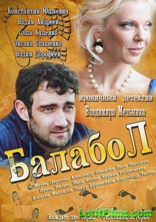 Скачать Балабол [2013]