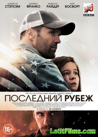 Скачать фильм Последний рубеж / Homefront (2013)