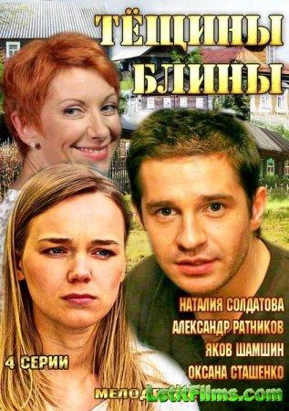 Скачать Тёщины блины (2013)