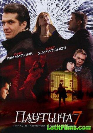 Скачать с letitbit Паутина 7 (2013)