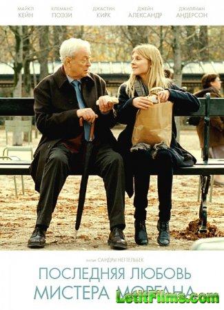 Скачать фильм Последняя любовь мистера Моргана / Mr. Morgan's Last Love (2 ...