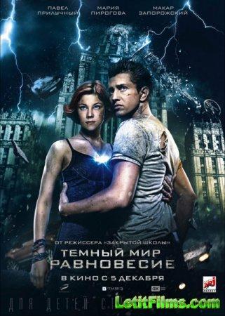 Скачать фильм Тёмный мир: Равновесие (2013)