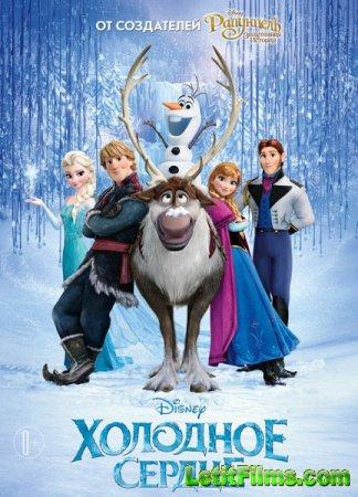 Скачать мультфильм Холодное сердце / Frozen (2013)