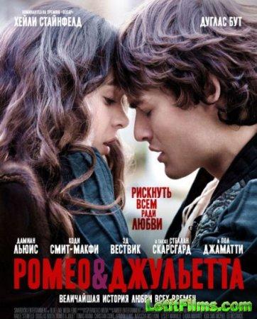 Скачать фильм Ромео и Джульетта / Romeo and Juliet (2013)