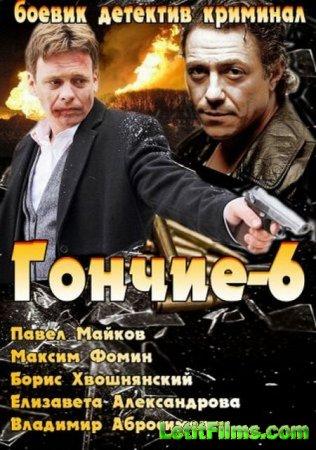Скачать с letitbit  Гончие - 6 (2013)