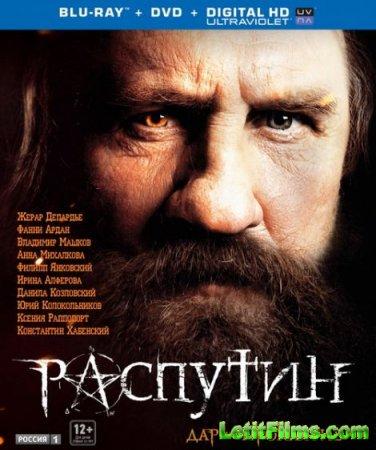 Скачать фильм Распутин (2013)