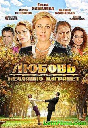 Скачать с letitbit Любовь нежданная нагрянет / Бес в ребро (2013)