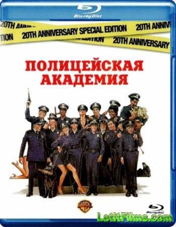Скачать фильм Полицейская академия / Police Academy (1984)