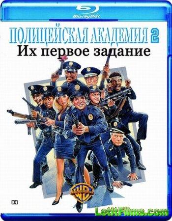 Скачать с letitbit Полицейская академия 2: Их первое задание / Police Acade ...
