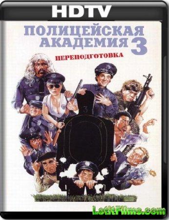 Скачать с letitbit  Полицейская академия 3: Переподготовка / Police Academy ...