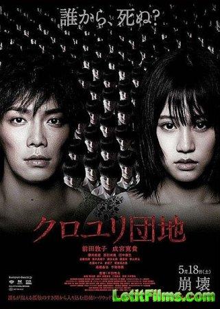 Скачать с letitbit Комплекс / The Complex / Kuroyuri danchi (2013)