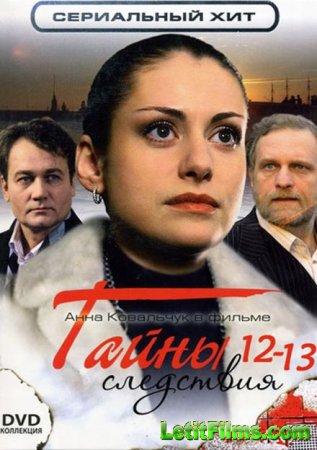 Скачать Тайны следствия, 12 - 13 сезоны (2013)
