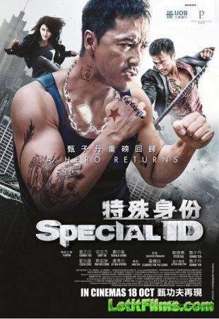 Скачать с letitbit Особая личность / Special ID / Dak siu san fan (2013)