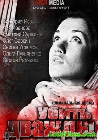 Скачать с letitbit  Убить дважды (2013)