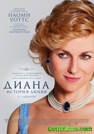 Скачать фильм Диана: История любви / Diana (2013)