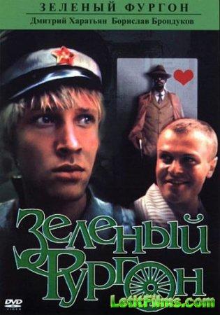 Скачать фильм Зеленый фургон [1983]
