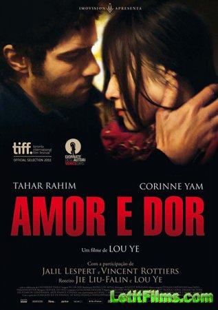 Скачать с letitbit Любовь и ссадины / Love and bruises (2011)