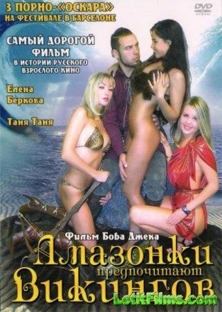 Скачать Амазонки предпочитают Викингов [2008] DVDRip