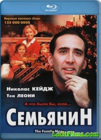Скачать фильм  Семьянин (2000)