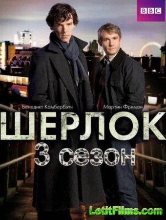 Скачать сериал Шерлок (3 сезон) / Sherlock 3 [2013]