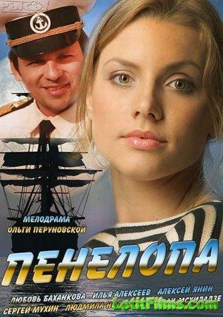 Скачать с letitbit Пенелопа (2013)