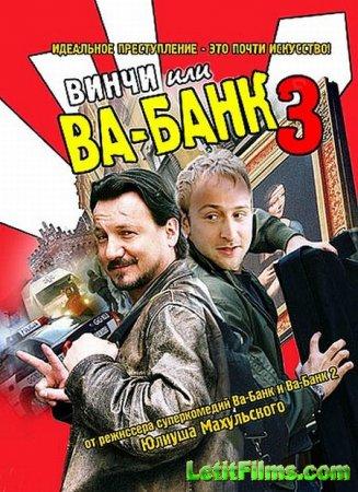 Скачать с letitbit  Винчи, или Ва-банк 3 / Vinci, Vabank 3 (2004)