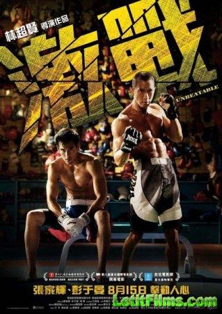Скачать с letitbit Непобедимый / MMA / Unbeatable / Ji zhan (2013)