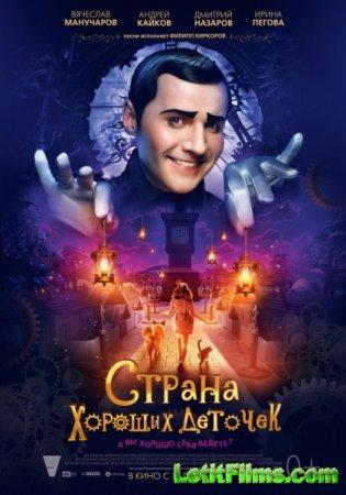 Скачать фильм Страна хороших деточек (2013)
