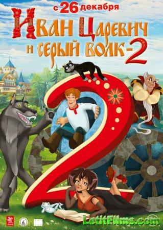 Скачать мультфильм Иван Царевич и Серый Волк 2 (2013)