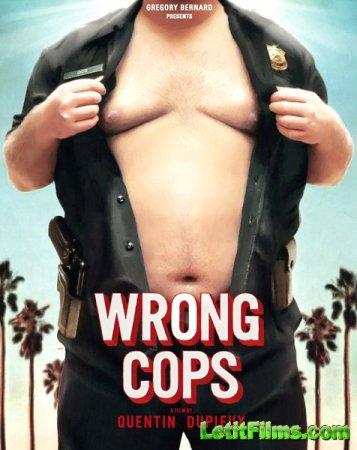 Скачать фильм Неправильные копы / Wrong cops (2013)