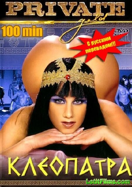 retro-erotika-filmi-kleopatra