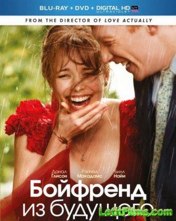 Скачать фильм Бойфренд из будущего / About Time (2013)