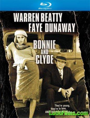 Скачать фильм Бонни и Клайд (1967)