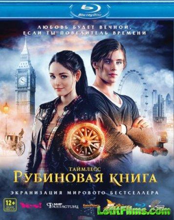 Скачать фильм Таймлесс. Рубиновая книга / Rubinrot (2013)