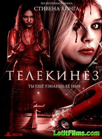 Скачать фильм Телекинез (2013)